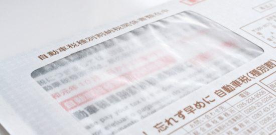 株式会社ジャストライト浪岡智がお送りする自動車税に関するイメージ画像