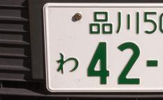 株式会社ジャストライト浪岡智がお送りする車のナンバープレートについてのイメージ画像