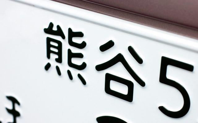 株式会社ジャストライト浪岡智のナンバープレートの話の画像