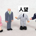 株式会社ジャストライト浪岡 智がお送りする四字熟語の「握髪吐哺」についてのイメージ画像