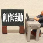 株式会社ジャストライト浪岡 智がお送りする四字熟語の「眼高手低」についてのイメージ画像