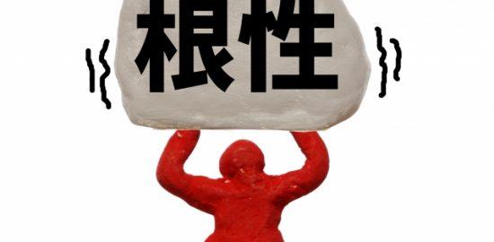 株式会社ジャストライト浪岡 智がお送りする名言名句の「忍耐」についてのイメージ画像